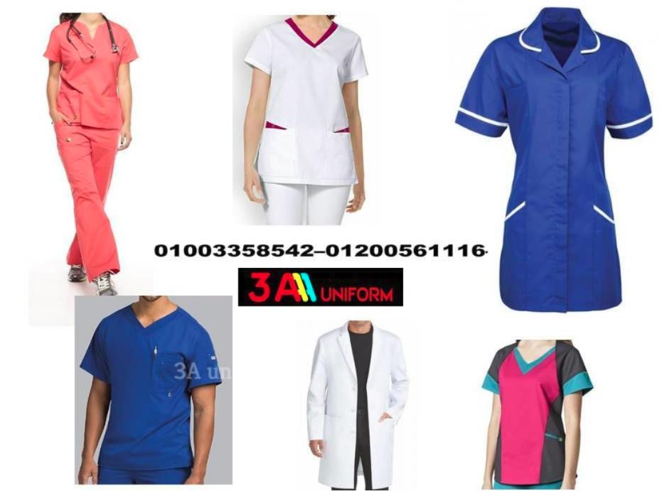 اماكن تصنيع يونيفورم طبى- شركات ملابس طبية(01003358542)