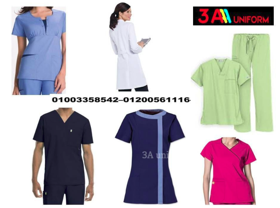ملابس طبية بالجملة- ملابس مراكز طبية(01003358542)