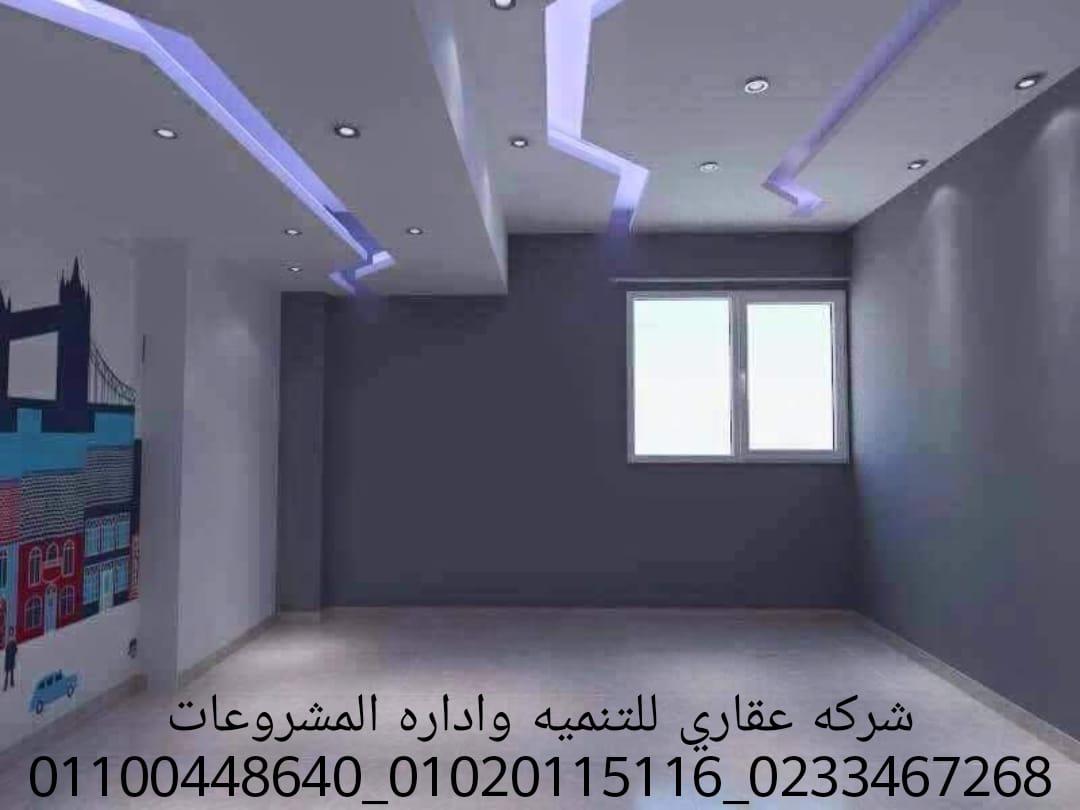 افضل شركات ديكورات وتشطيبات فى مصر  ( 01020115116 ) 618563715