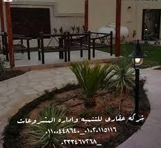شركات الديكور في مصر (شركه عقاري 01020115116 ) 430643612