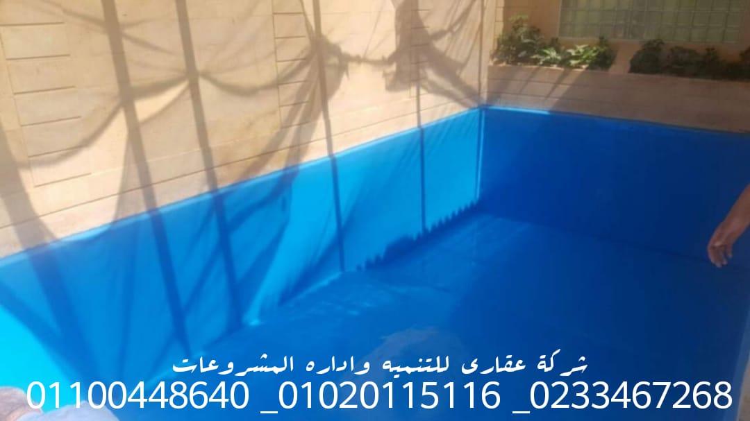 شركات الديكور في مصر (شركه عقاري 01020115116 ) 980809380