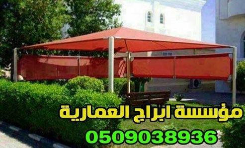 مظلات حدائق خشبية 0509038936
