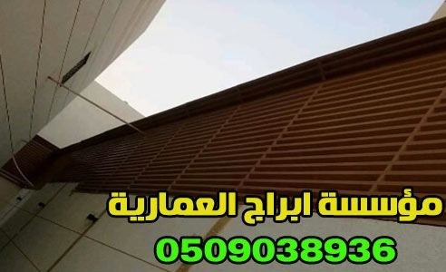اسعار السواتر سواتر 0509038936