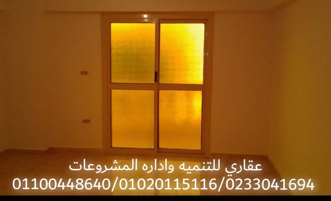 شركات تشطيبات في مصر ( عقارى 0233041694 ) 187464227