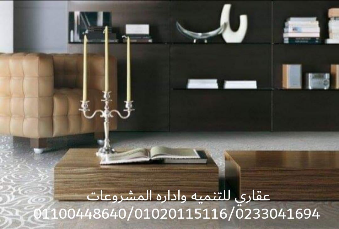 شركات تشطيب وديكور ( 01100448640 - 0233041694 ) 707213059