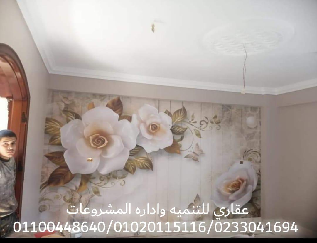 شركات تشطيبات في مصر ( عقارى 0233041694 ) 946273870