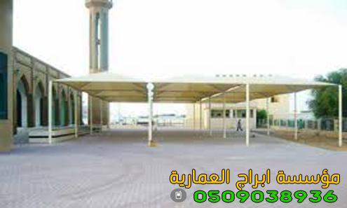 تركيب مظلات مساجد 0509038936