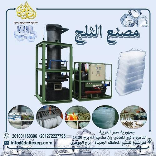 مصانع الثلج factories 218375827.jpg