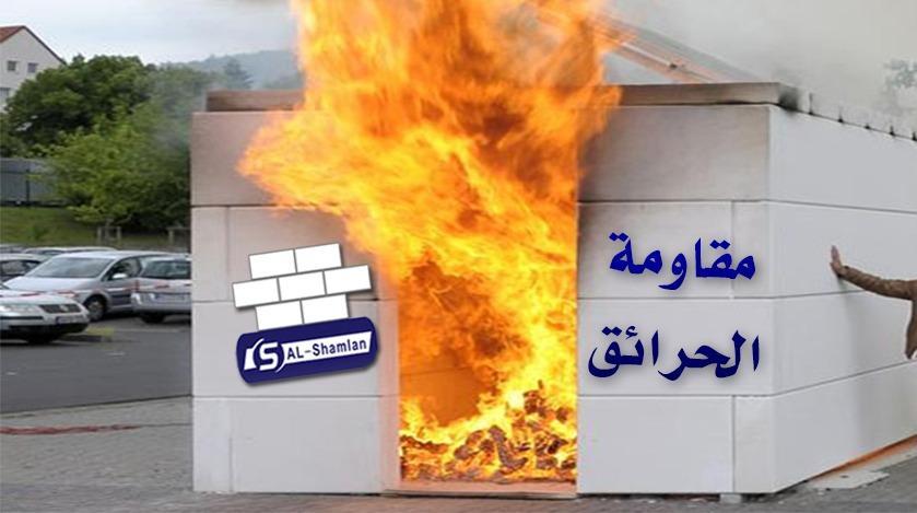 مقاومة الحرائق