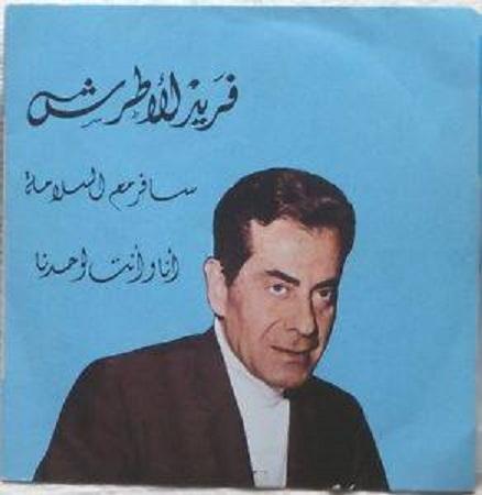 صورة الموسيقار على غلاف اسطوانة اناوانت لوحدنا 963344676