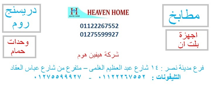 دواليب حمامات مودرن / الاسعار تبدا من 2250 جنيه   01275599927 346049261