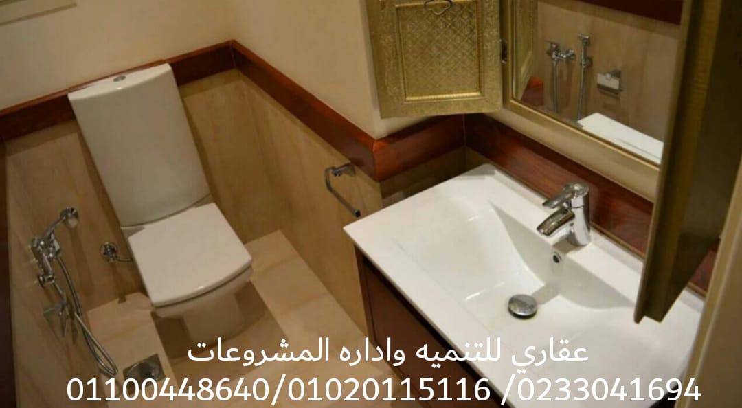 ديكورات للحمام - ديكورات حمامات (عقارى 0233041694) 303867742