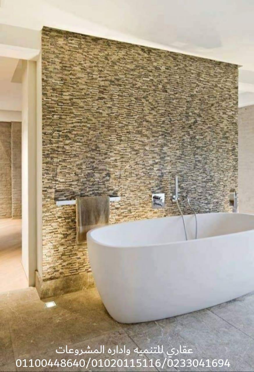 ديكورات للحمام - ديكورات حمامات (عقارى 0233041694) 964346073