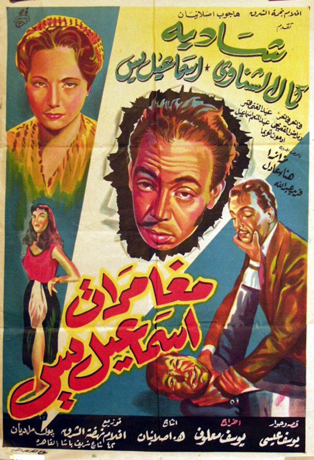 فيلم مغامرات اسماعيل ياسين (1954) 1080p
