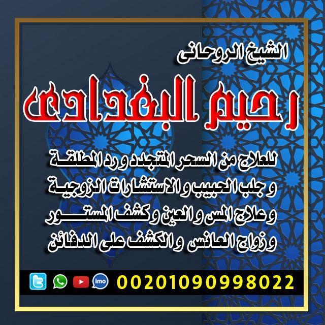 خاتم المشاكل الزوجيه والعائليه00201090998022