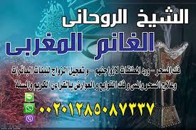 خواتم روحانيه مخدومه00201285087337 580372524.jpg