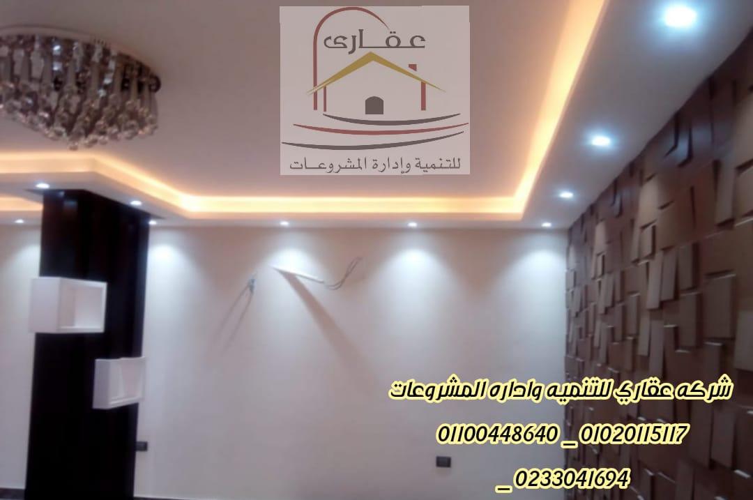 شركة تشطيبات فى القاهرة  _ شركة ديكورات  ( شركة عقارى 01100448640 ) 861304990