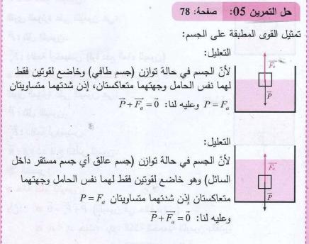 حل تمرين 5 صفحة 78 فيزياء  السنة رابعة متوسط 599274683