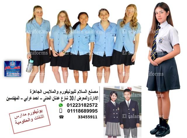 زى موحد مدارس _(شركة السلام لليونيفورم  01118689995 )  189921764