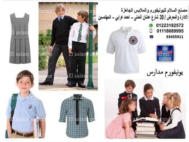 زى موحد مدارس _(شركة السلام لليونيفورم  01118689995 )  518661698