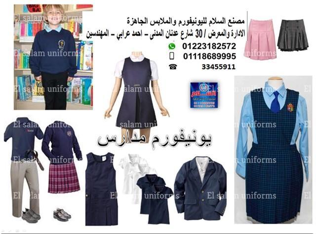 زى موحد مدارس _(شركة السلام لليونيفورم  01118689995 )  728395466