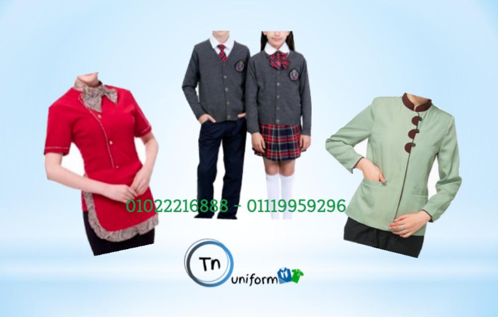 ملابس موحده فنادق ( شركة Tn لليونيفورم 01022216888) 864466878