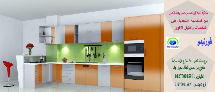الوان مطابخ بولي لاك * اشترى مطبخك بافضل  سعر   01270001597 273277614