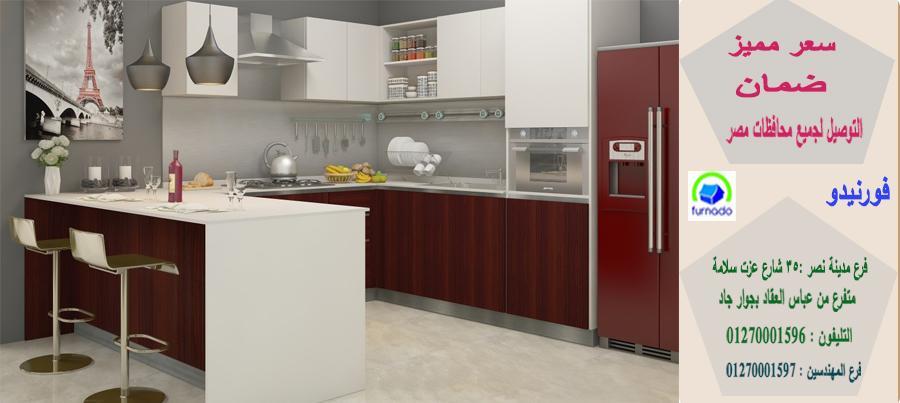 الوان مطابخ بولي لاك * اشترى مطبخك بافضل  سعر   01270001597 341542445