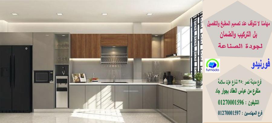 الوان مطابخ بولي لاك * اشترى مطبخك بافضل  سعر   01270001597 523137340