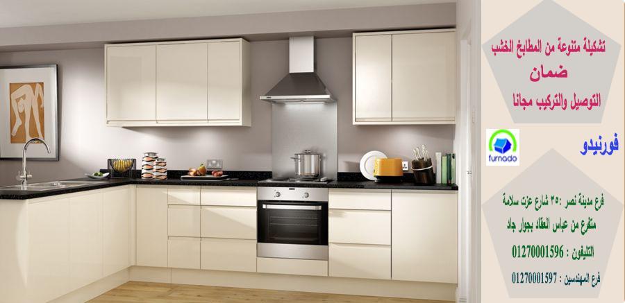الوان مطابخ بولي لاك * اشترى مطبخك بافضل  سعر   01270001597 595361598