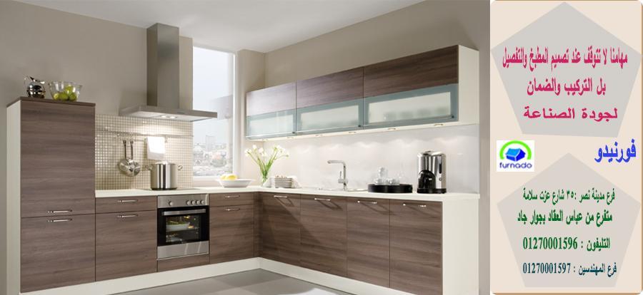 الوان مطابخ بولي لاك * اشترى مطبخك بافضل  سعر   01270001597 920362880