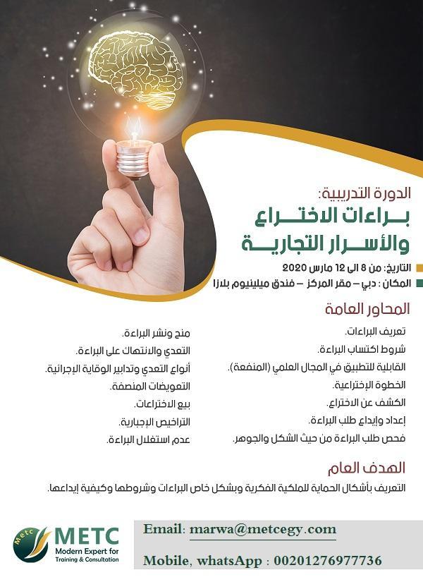 دورة براءات الاختراع والأسرار التجارية دبي باسعار مخفضة 2020 161647719