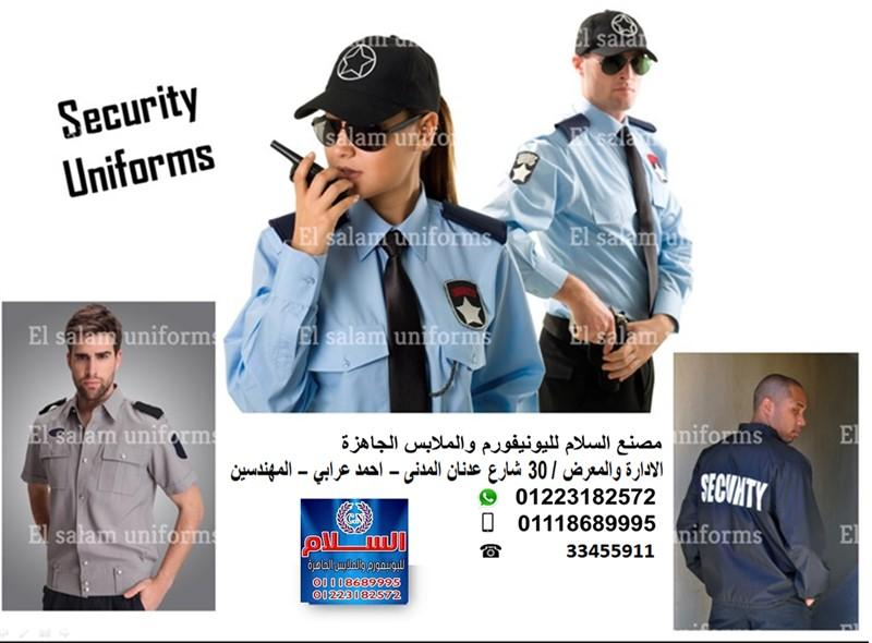 شركات تصنيع يونيفورم امن 804470148