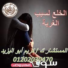 اشطر محامي خلع(كريم ابو اليزيد)01202030470  268629355