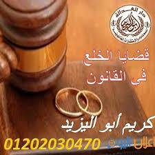 اشطر محامي خلع(كريم ابو اليزيد)01202030470  609707059