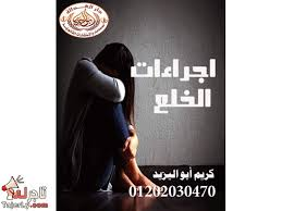 اشطر محامي خلع(كريم ابو اليزيد)01202030470  890789646