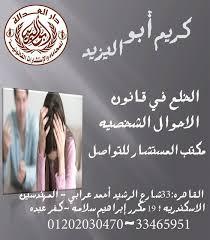 اشطر محامي خلع(كريم ابو اليزيد)01202030470  958846389