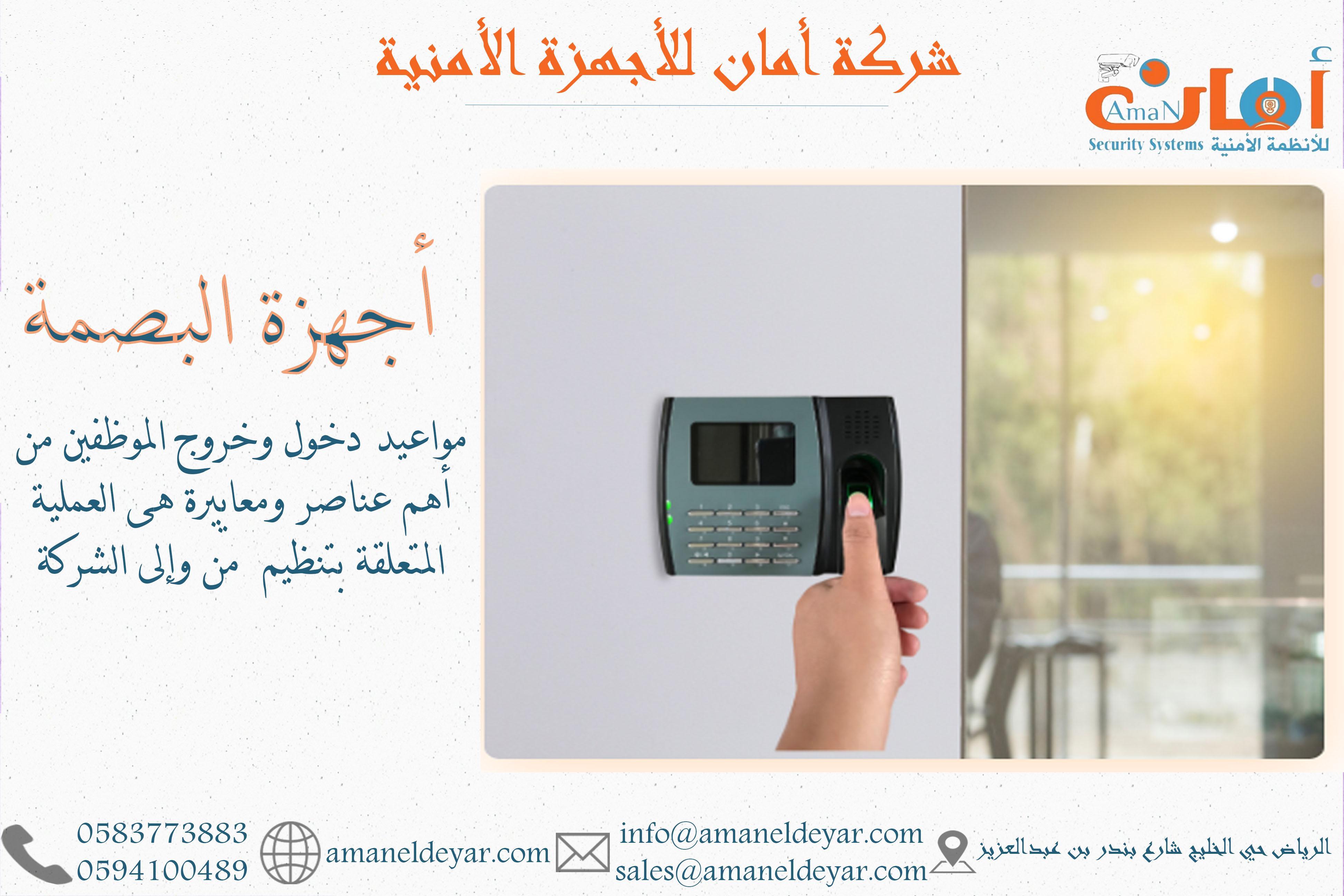 أجهزة الحضور و الانصراف من شركة أمان الديار  361527345