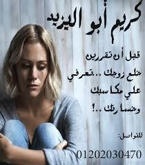 تكلفه قضيه الخلع مع المستشار:(كريم ابو اليزيد)01202030470   117495726