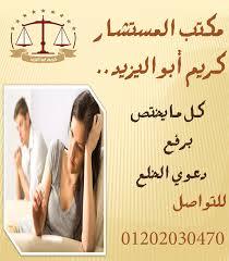 تكلفه قضيه الخلع مع المستشار:(كريم ابو اليزيد)01202030470   604925060