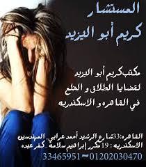 تكلفه قضيه الخلع مع المستشار:(كريم ابو اليزيد)01202030470   994479560