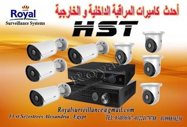 أحدث كاميرات مراقبة الداخلية و الخارجية  HST  659833300
