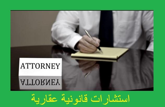 محامي عقاري يقدم استشارات قانونية عقارية