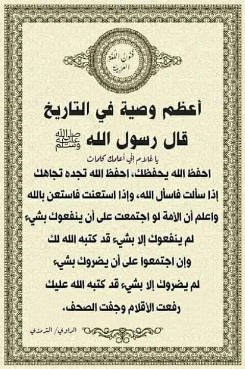 الدعاء مخ العبادة - صفحة 2 894639484
