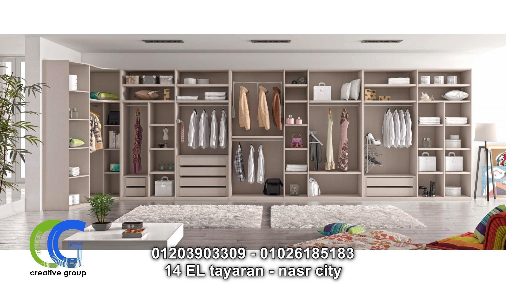 غرف ملابس حديثة – كرياتف جروب - 01026185183 763311117