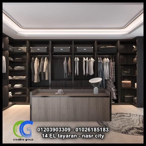 غرف ملابس حديثة مميزة – كرياتف جروب ( للاتصال 01203903309 ) 959560576