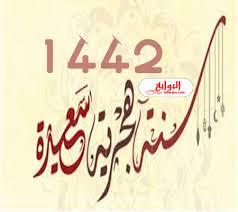 مع ذكرى الهجرة النبوية الشريفة  965002446