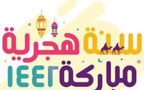 مع ذكرى الهجرة النبوية الشريفة  995786347