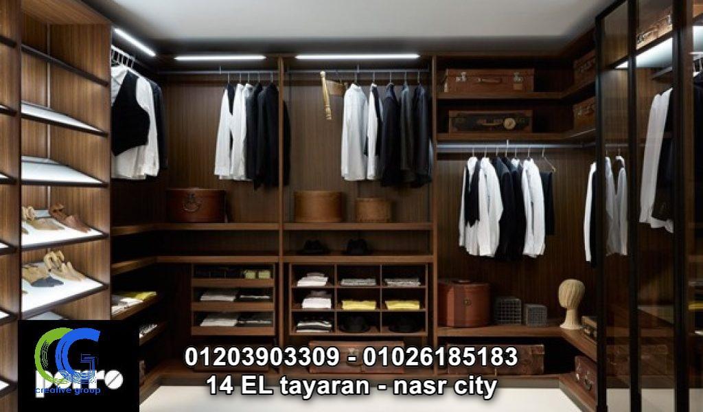 تصاميم دريسينج روم كبيرة ( للاتصال 01203903309) 252517030