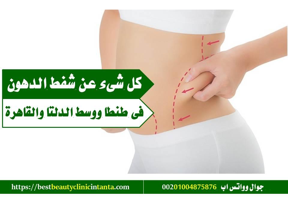 افضل عيادة شفط الدهون فى طنطا و القاهرة